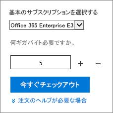 アドオンのユーザー ライセンス数を変更します。
