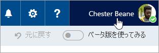 [プロファイルの画像] ボタンのスクリーン ショット