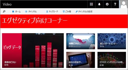 5 つの注目のビデオが表示されたチャネル ホーム ページのスクリーンショット。