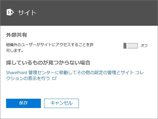 [組織外のユーザーにサイトへのアクセスを許可する] 設定が有効になっている [外部共有] ダイアログ ボックスを示すスクリーン ショット。