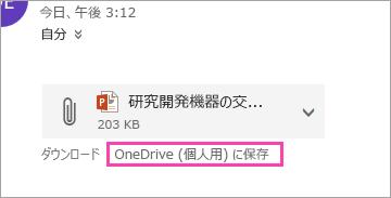 [OneDrive に保存] ボタンのスクリーンショット