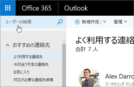 [連絡先] 画面の [ユーザーの検索] ボックスが選択されているスクリーンショット。