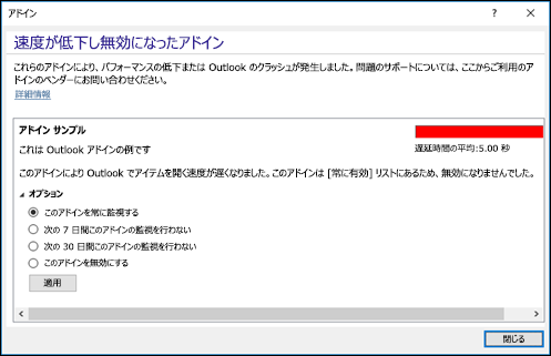 Outlook を追加する ins_C3_2017912141729 を無効にします。