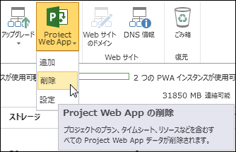 リボンの [Project Web App] タブをクリックして、[削除] をクリックします。