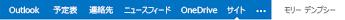 モバイル デバイスで、PC ビューで表示される SharePoint サイト