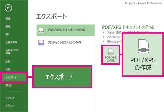 [PDF/XPS の作成] の画像