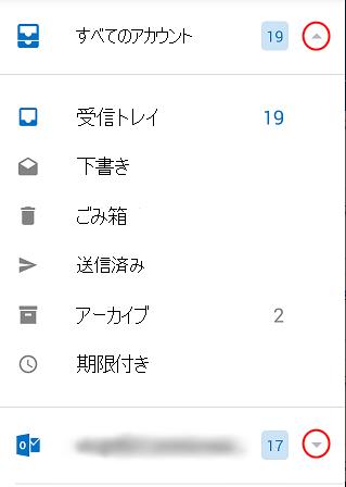 画面の右側にある丸で囲まれたドロップダウンの矢印を使用して Outlook フォルダーを表示します。