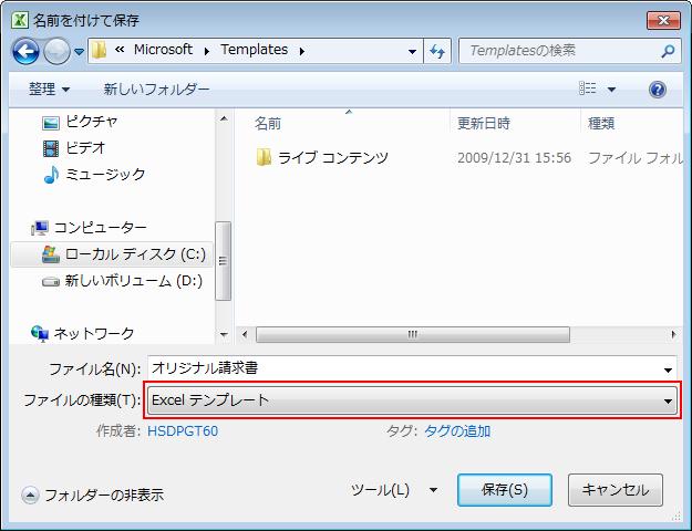 [ファイル]、[名前を付けて保存] をクリックして、[名前を付けて保存] ダイアログ ボックスを開きます。