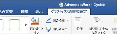 SVG 画像が選択されている場合、リボンの [グラフィック形式] タブが有効になります。