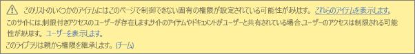 リストまたはライブラリの固有のアクセス許可のメッセージを表示している画像