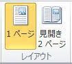 Publisher 2010 の [表示] タブの [レイアウト] グループ