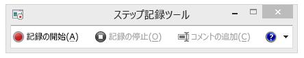 ステップ記録ツールまたは PSR.exe のスクリーンショット