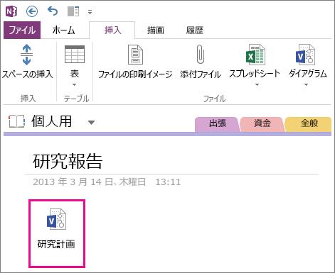 Visio ファイルのアイコンとページに挿入する