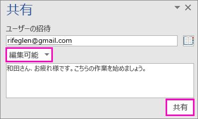 [編集可能] オプションと [共有] オプションが強調表示された [共有] ダイアログ ボックス