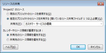 [リソースの共有] ダイアログ ボックスのオプション