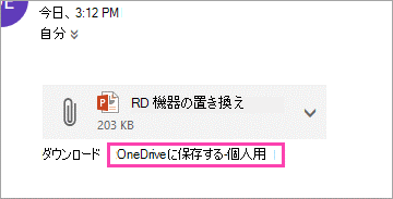 OneDrive に添付ファイルを保存するためのダウンロードリンクです。
