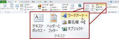 Excel の [挿入] タブでワードアートを挿入するボタンを強調表示。