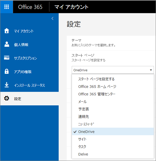 Office 365 のスタート ページを変更する