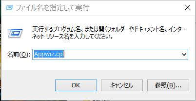 [スタート] 画面で [ファイル名を指定して実行] に移動し、「Appwiz.cpl」と入力してコントロール パネルの [プログラムと機能] ウィンドウを開きます。