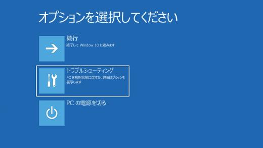 Windows 回復環境でオプション画面を選択します。