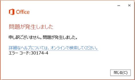 Office のインストール時にエラー コード 30174-4 が表示される