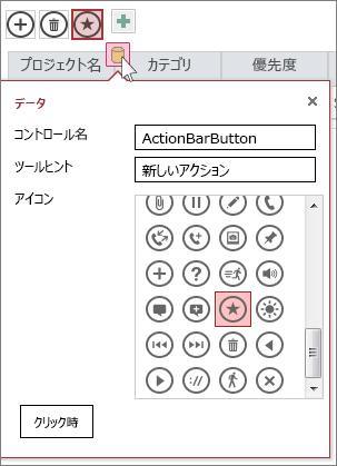 Web データシートのカスタム アクションの [データ] ダイアログ ボックス