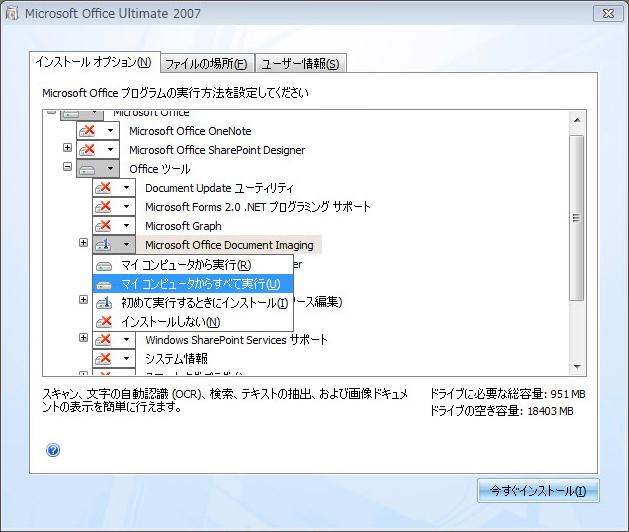 2007 Office system をインストールする際の MODI の場所を示すスクリーンショット: