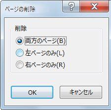 [ページの削除] ダイアログで文書からページを削除します。