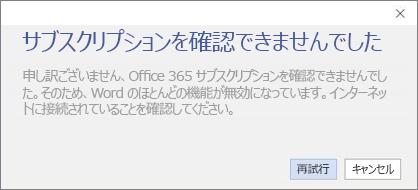 [サブスクリプションを確認できませんでした] エラー メッセージのスクリーンショット
