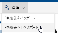 ツールバーで、[管理] を選択して [連絡先の書き出し] を選択します。