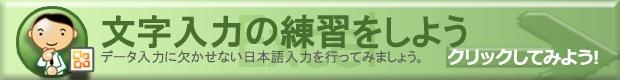 Microsoft IME Office 2010 で日本語入力の練習をしましょう