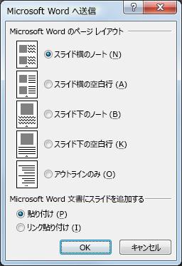 [Microsoft Word へ送信] ダイアログ ボックス