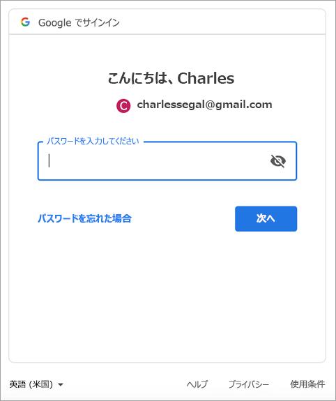 アカウントのパスワードを入力