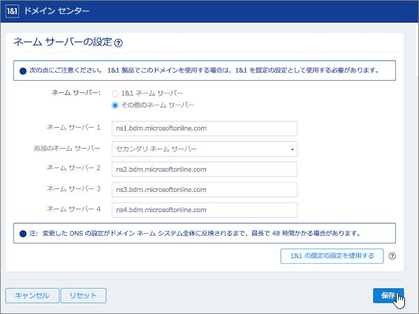 [Name Server Settings] ページで保存] をクリックして