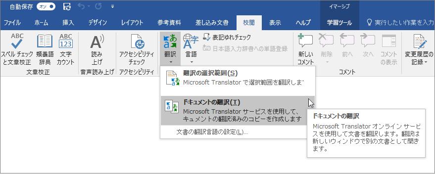 [ドキュメントの翻訳] オプションが表示されている Word リボン
