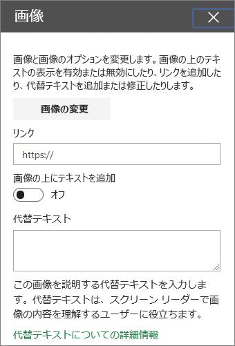 イメージ Web パーツ ツールボックス