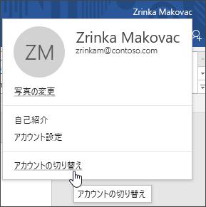 Office デスクトップ アプリケーションのアカウントを切り替える方法を示す画面のキャプチャ