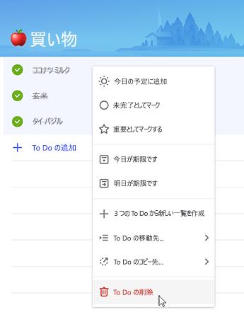 コンテキストメニューで-dos に削除するオプションが表示されているスクリーンショット