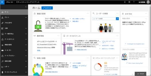 Office 365 セキュリティ/コンプライアンス センター