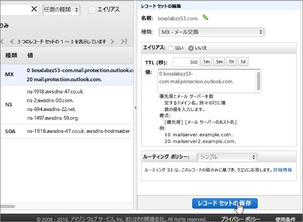 AWS-BP-構成-2-5