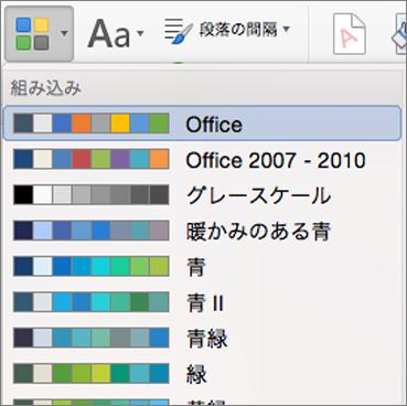 [色] ボタンをクリックすると、カラー オプション
