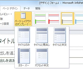 InfoPath 2010 フォームのレイアウト