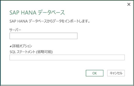Excel Power BI の SAP HANA データベース インポート ダイアログ