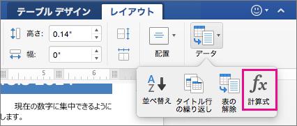 [レイアウト] タブで、[データ] をクリックしてメニューを表示し、[数式] をクリックします。