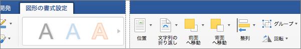 選択した 1 つまたは複数のオブジェクトを配置するには、[整列] をクリックします。