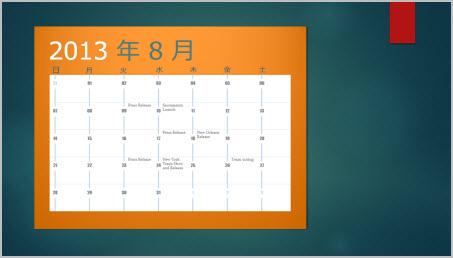 スライドにカレンダーを追加する