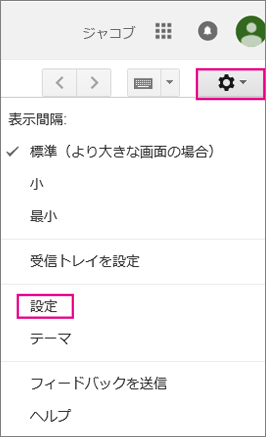 [Gmail] で、[設定] を選択します。