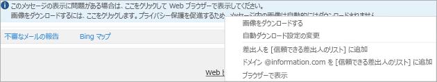 受信者のフラグとリマインダーがメッセージ情報バーに示されます。