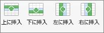 Office for Mac の [テーブルのレイアウト]