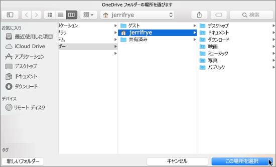 Mac で [OneDrive へようこそ] ウィザードのフォルダーの場所を選択するスクリーンショット
